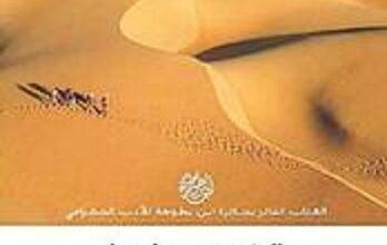 تحميل كتاب الخروج من ليوا يليه في ديار الشحوح pdf – أمجد ناصر