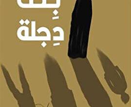 تحميل رواية بنت دجلة pdf – محسن الرملي