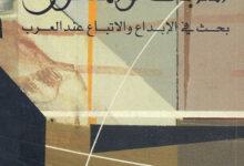 تحميل كتاب الثابت والمتحول بحث في الإبداع والاتباع عند العرب pdf – أدونيس