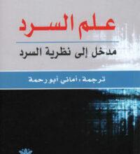 تحميل كتاب علم السرد مدخل إلى نظرية السرد pdf – يان مانفريد