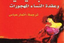 تحميل كتاب غضب ميديا وعقدة النساء المهجورات pdf – غودرون أكستراند