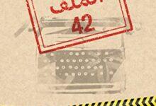 تحميل رواية الملف 42 pdf – عبد المجيد سباطة