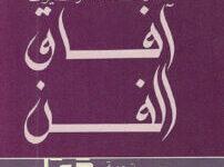 تحميل كتاب آفاق الفن pdf – الكسندر اليوت