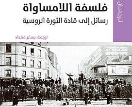 تحميل كتاب الطاعون في العصر الأموي pdf – أحمد العدوي