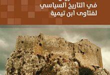 تحميل كتاب حملات كسروان في التاريخ السياسي لفتاوى ابن تيمية pdf – محمد جمال باروت
