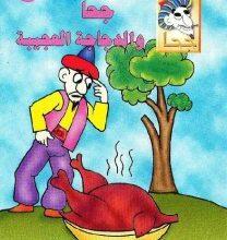 تحميل قصة جحا والدجاجة العجيبة سلسلة نوادر جحا للأطفال 58 pdf