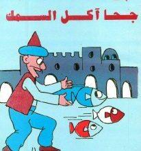 تحميل قصة جحا آكل السمك pdf (سلسلة نوادر جحا للأطفال 59)