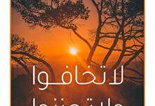تحميل كتاب لا تخافوا ولا تحزنوا pdf – هبة يس