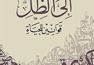 تحميل كتاب إلى الظل قوانين للحياة pdf – علي بن جابر الفيفي