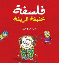 تحميل كتاب فلسفة خفيفة ظريفة pdf – عمر سفينغ غول