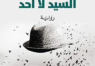 تحميل رواية اختفاء السيد لا أحد pdf – أحمد طيباوي