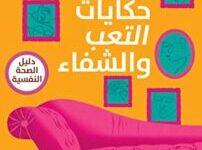 تحميل كتاب حكايات التعب والشفاء pdf – نبيل القط