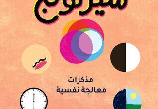 تحميل كتاب شيزلونج مذكرات معالجة نفسية pdf – وفاء شلبي