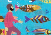 تحميل كتاب أناشيد الملح pdf – العربي رمضاني