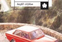 تحميل رواية صدمة طائر غريب pdf – كمال القلش