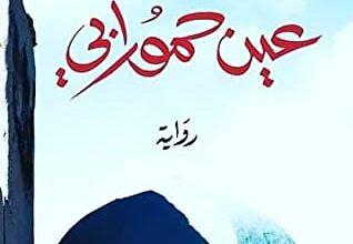 تحميل رواية عين حمورابي pdf – عبد اللطيف ولد عبد الله