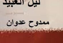 تحميل مسرحية ليل العبيد pdf – ممدوح عدوان