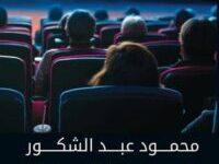 تحميل كتاب كيف تشاهد فيلمًا سينمائيًا pdf – محمود عبد الشكور