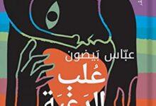 تحميل رواية علب الرغبة pdf – عباس بيضون