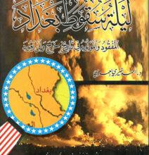 تحميل كتاب ليلة سقوط بغداد pdf – أحمد خيري العمري
