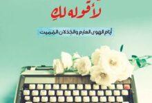 تحميل كتاب لدي الكثير جدًا لأقوله لك pdf – حسام مصطفى إبراهيم