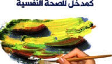 تحميل كتاب العلاج بالفن كمدخل للصحة النفسية pdf – مها عبد الله البريكان