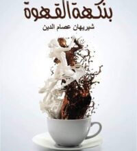 تحميل كتاب علاقات بنكهة القهوة pdf – شريهان عصام الدين
