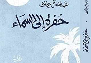 تحميل رواية حفرة إلى السماء pdf – عبد الله آل عياف