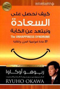 تحميل كتاب كيف نحصل على السعادة ونبتعد عن الكآبة pdf – ريوهو أوكاوا