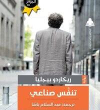 تحميل رواية تنفس صناعي pdf – ريكاردو بيجليا