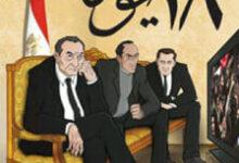 تحميل رواية 18 يومًا pdf – محمد هشام عبيه