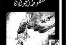 تحميل كتاب سقوط الجولان pdf – خليل مصطفى
