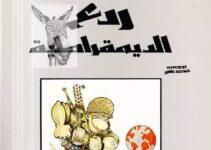 تحميل كتاب ردع الديمقراطية pdf – نعوم تشومسكي