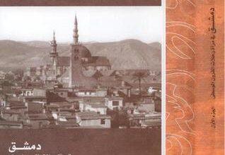 تحميل كتاب دمشق في مرآة رحلات القرون الوسطى pdf – أحمد إيبش