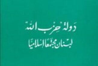 تحميل كتاب دولة حزب الله لبنان مجتمعاً إسلامياً pdf – وضاح شرارة