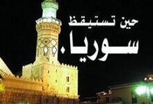 تحميل كتاب حين تستيقظ سوريا pdf – ريشار لابيڨيير وطلال الأطرش