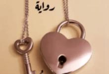 تحميل رواية إياك من حبي pdf – إيمان عبد الواحد