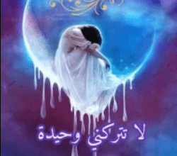 تحميل رواية لا تتركني وحيدة pdf – إيمان عبد الواحد
