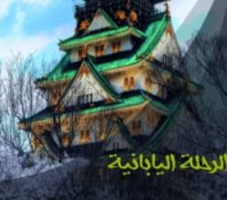 تحميل كتاب الرحلة اليابانية pdf – محمد علي باشا