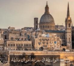 تحميل كتاب الواسطة في معرفة أحوال مالطة pdf – أحمد فارس الشدياق