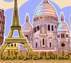 تحميل كتاب كشف المُخبَّا عن فنون أوربا pdf – أحمد فارس الشدياق