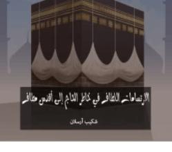 تحميل كتاب الارتسامات اللطاف في خاطر الحاج إلى أقدس مطاف pdf – شكيب أرسلان