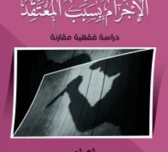 تحميل كتاب الإجرام بسبب المعتقد pdf – د.عفاف أحمد