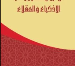تحميل كتاب من أروع حكم ووصايا الأذكياء والعقلاء pdf – د.عفاف أحمد