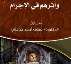 تحميل كتاب الجن والشياطين وأثرهم في الإجرام pdf – د.عفاف أحمد