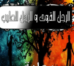 تحميل كتاب الرجل القوى والرجل الطيب pdf – اسلام محمد