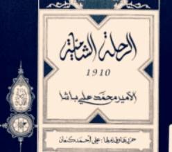 تحميل كتاب الرحلة الشامية pdf – محمد علي باشا