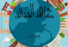 تحميل كتاب مشاهد الممالك pdf – إدوار إلياس