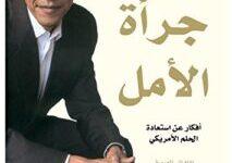 تحميل كتاب جرأة الأمل أفكار عن استعادة الحلم الأمريكي pdf – باراك أوباما