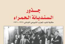 تحميل كتاب جذور السنديانة الحمراء pdf – محمد دكروب